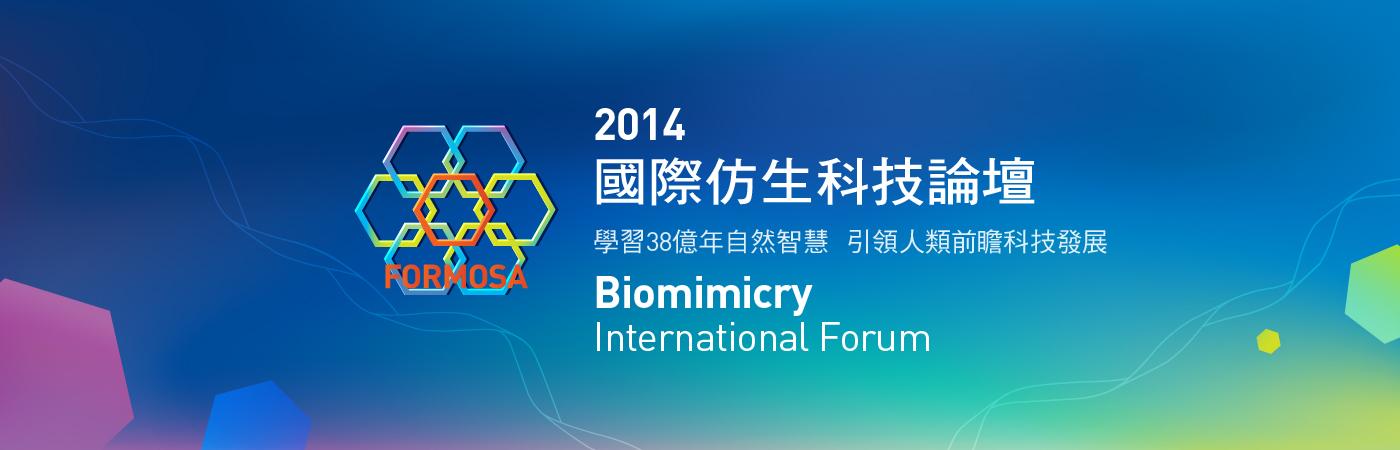 2014 國際仿生科技論壇