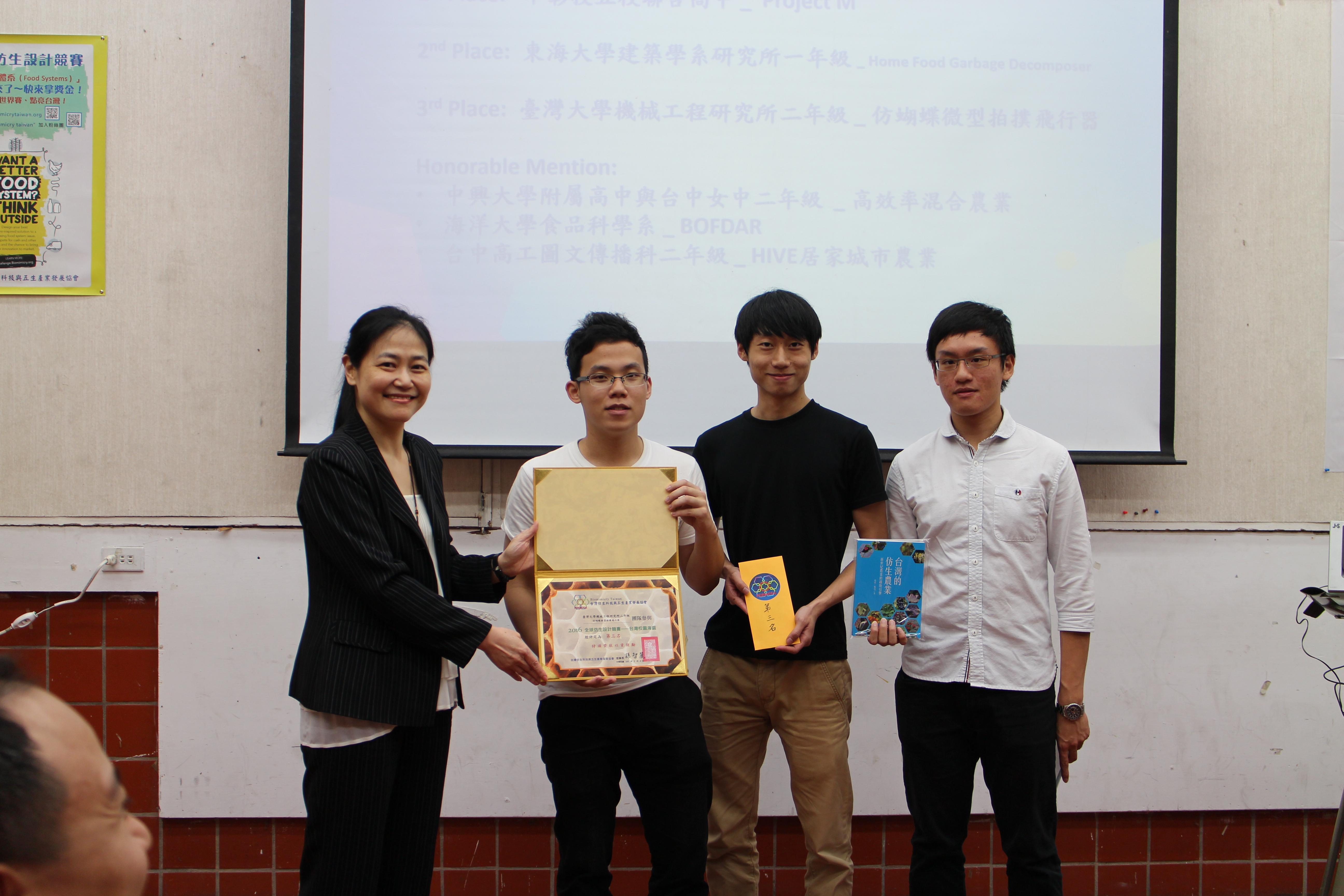 第三名_台灣大學機械工程學系研究所