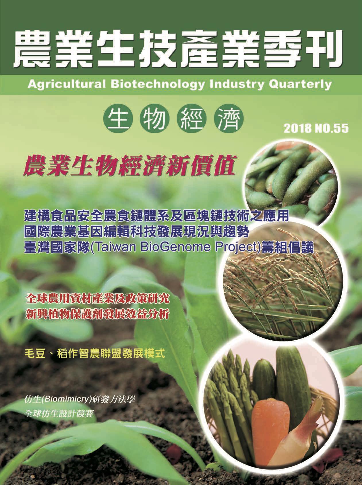 農業生技產業季刊55期