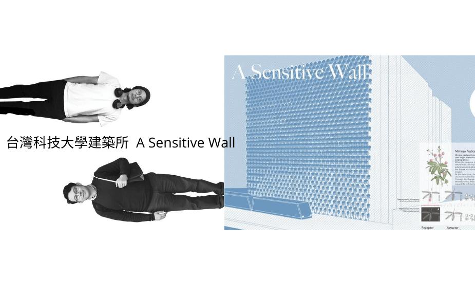 台灣科技大學建築所_A Sensitive Wall