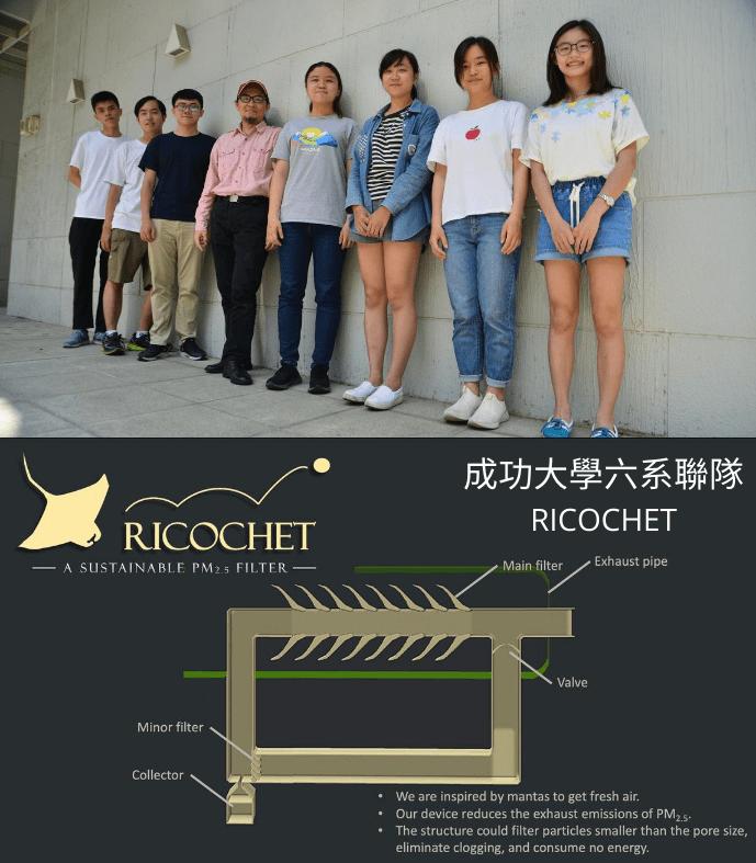 成功大學六系聯隊-RICOCHET
